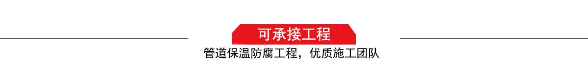 涛翔天建筑工程有限公司,管道防腐保温工程施工队,工程质量优,技术过硬!
